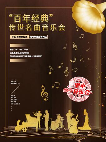 """【北京】""""浪漫古典II""""—百年经典传世名曲音乐会"""