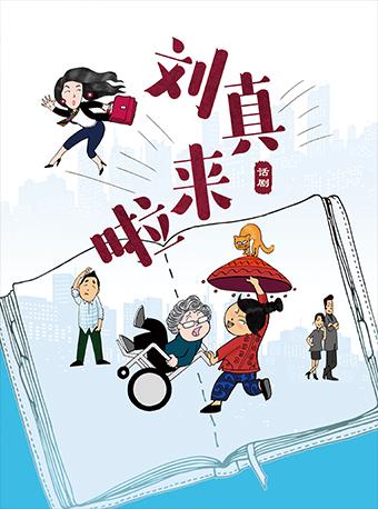 【北京】中国国家话剧院演出 话剧《刘真来啦》
