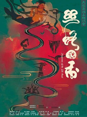 【北京】中国杂技团《丝路国香》