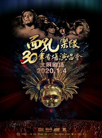 【北京】面孔乐队「30年 」专场演唱会