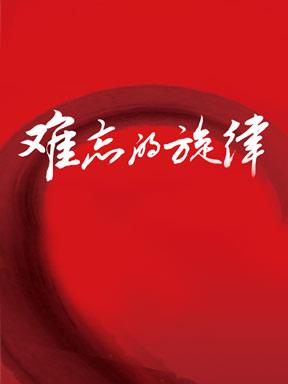 【北京】难忘的旋律:经典歌曲音乐会