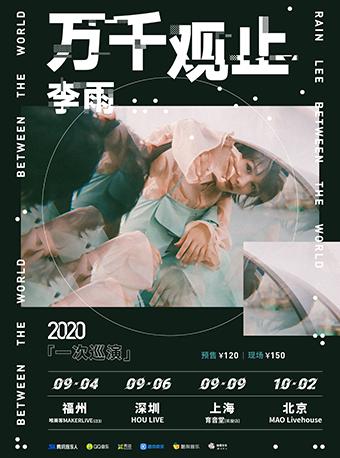 【北京】李雨 万千观止 2020「一次巡演」 北京站