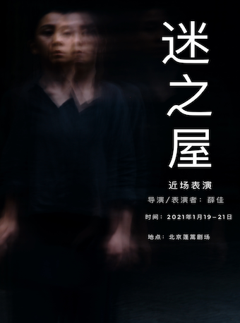 【北京】《迷之屋》肢体剧
