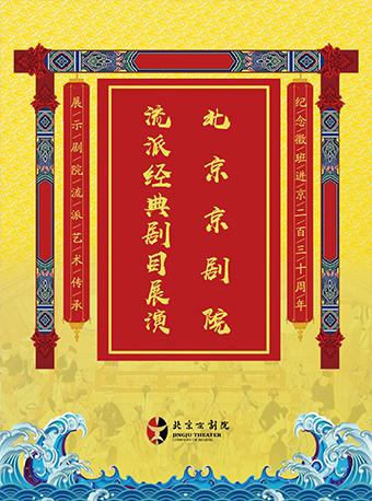 【北京】长安大戏院11月4日 北京京剧院流派经典剧目展演—京剧《红娘》