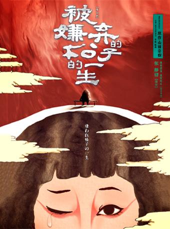【北京】明星版舞台剧 《被嫌弃的松子的一生》