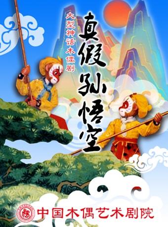 【北京】大型经典神话木偶剧《真假孙悟空》