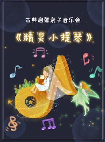 【北京】古典启蒙亲子音乐会《精灵小提琴》