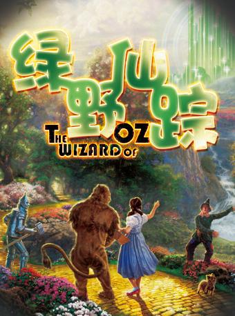 【北京】大型奇幻多媒体儿童剧《绿野仙踪》