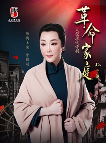 【北京】2021年6月22日 晚场 天津评剧院 大型现代评剧《革命家庭》