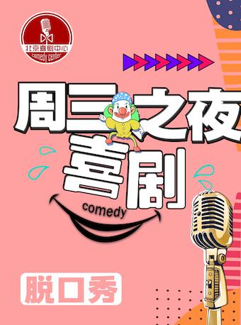 【北京】【周三脱口秀大会】北京喜剧中心&精品「爆笑现场」开心吐槽专场!