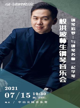 【北京】钢琴追梦—与钢琴名师一起学琴 权洪波师生钢琴音乐会