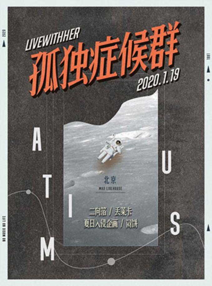 【北京】「与她」三周年 Vol.3 孤独症候群 北京站