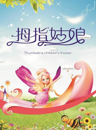 【北京】北京童艺荣誉出品—大型童话剧《拇指姑娘》