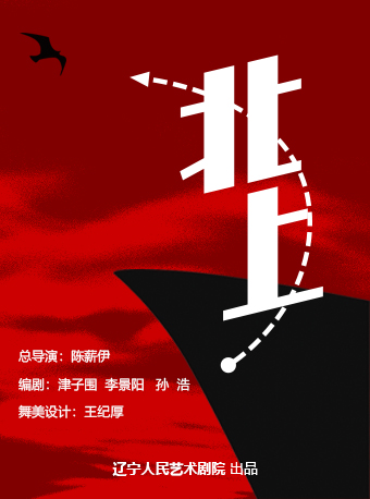 【北京】辽宁人民艺术剧院话剧《北上》