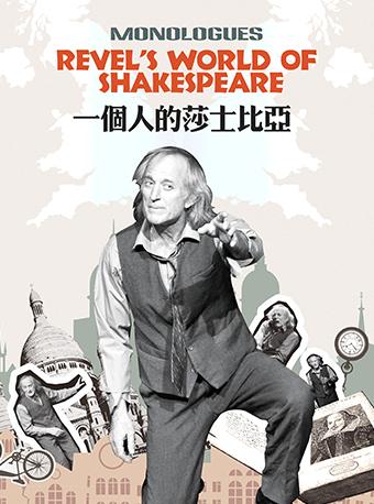 【北京】纪念莎翁诞辰-话剧《一个人的莎士比亚》
