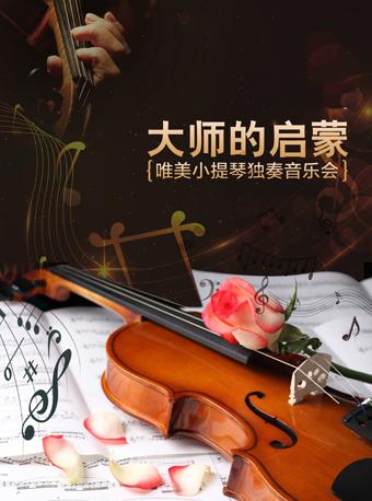 【北京】大师的启蒙~唯美小提琴专场视频音乐会