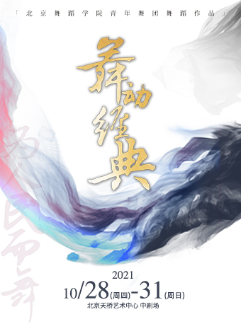 """【北京】舞剧 """"为人民而舞""""—《舞动经典》"""