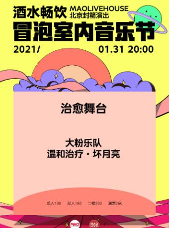 """【北京】【酒水畅饮】冒泡音乐节""""治愈舞台""""北京MAO封箱演出"""