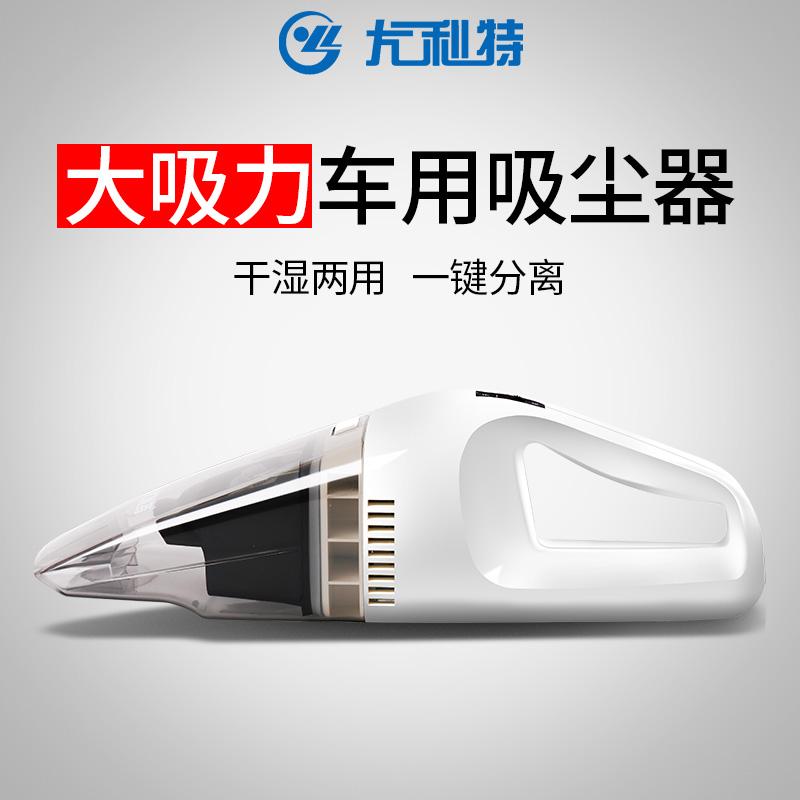 尤利特车载吸尘器强力专用超劲吸力汽车内车用家用大功率小型迷你