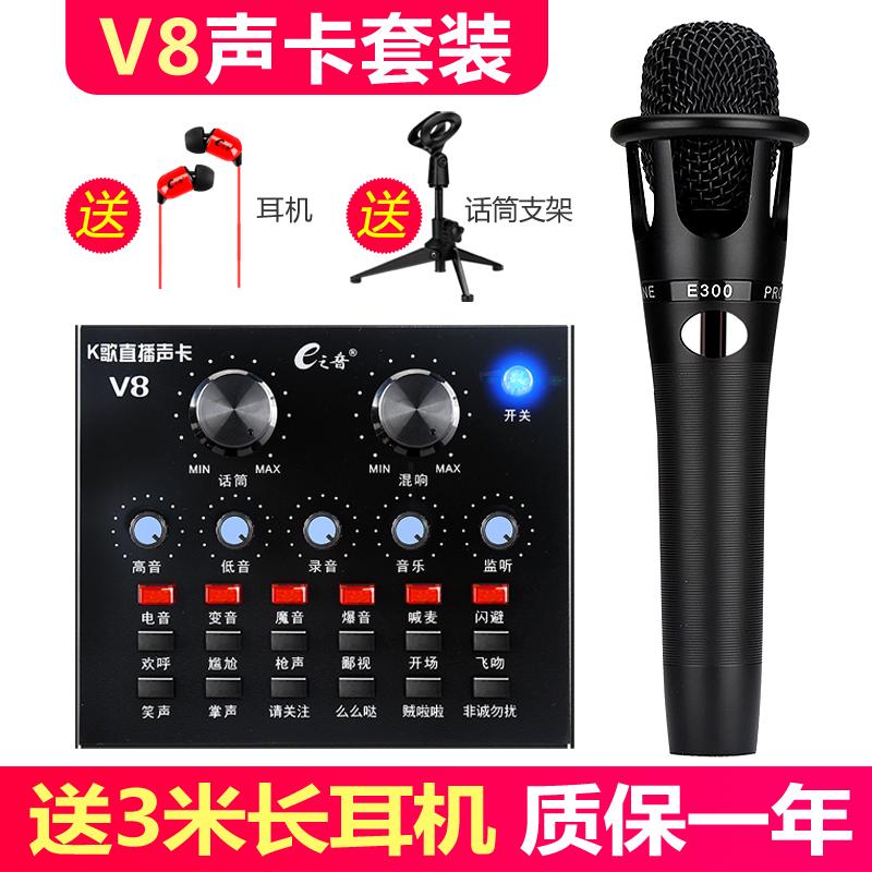 E之音 V8.声卡套装手机喊麦通用全民k歌台式机电脑快手抖音主播录歌唱歌专用安卓苹果网红游戏直播设备全套