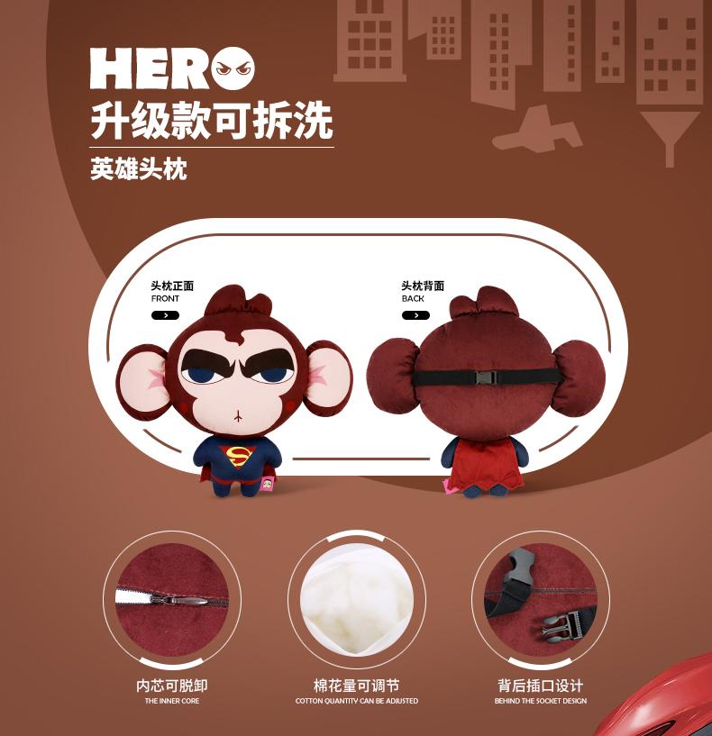 详情页-英雄猴头枕模板1_01.jpg