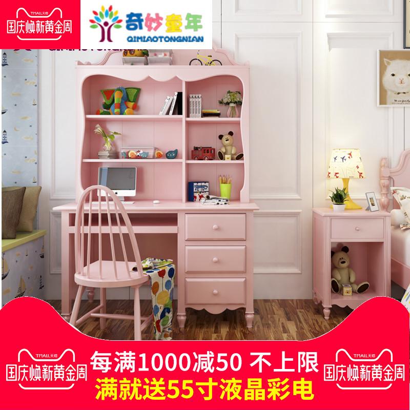 奇妙童年定制欧式粉色学习桌儿童书桌组合简约电脑桌写字台带书柜