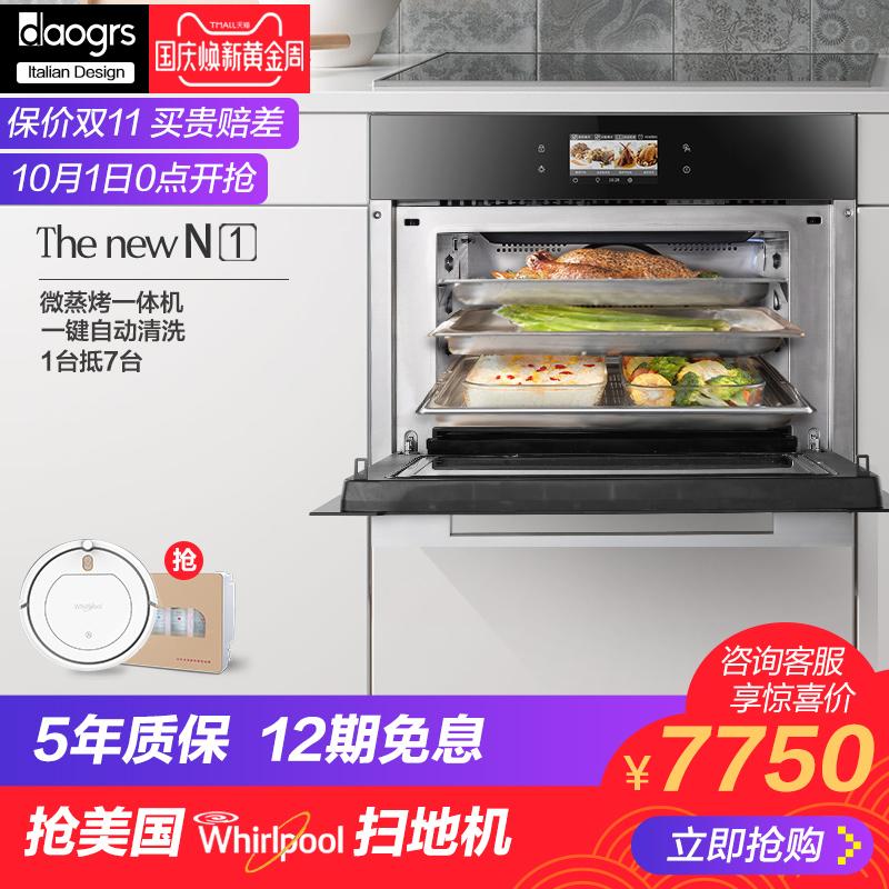 意大利DAOGRS N1 微蒸烤一体机电蒸箱电烤箱微波家用多功能嵌入式