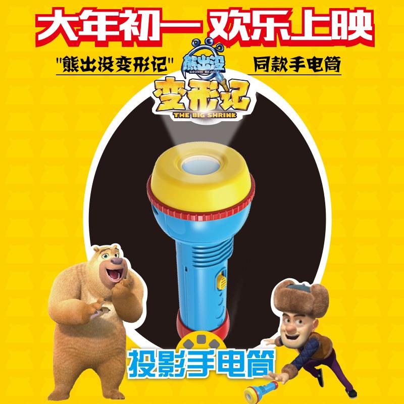 正版熊出没光头强同款儿童投影仪小手电筒益智早教玩具3-4-5岁