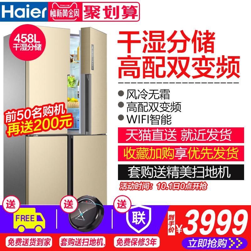 Haier-海尔 BCD-458WDVMU1 家用电冰箱四开门十字对开门变频无霜