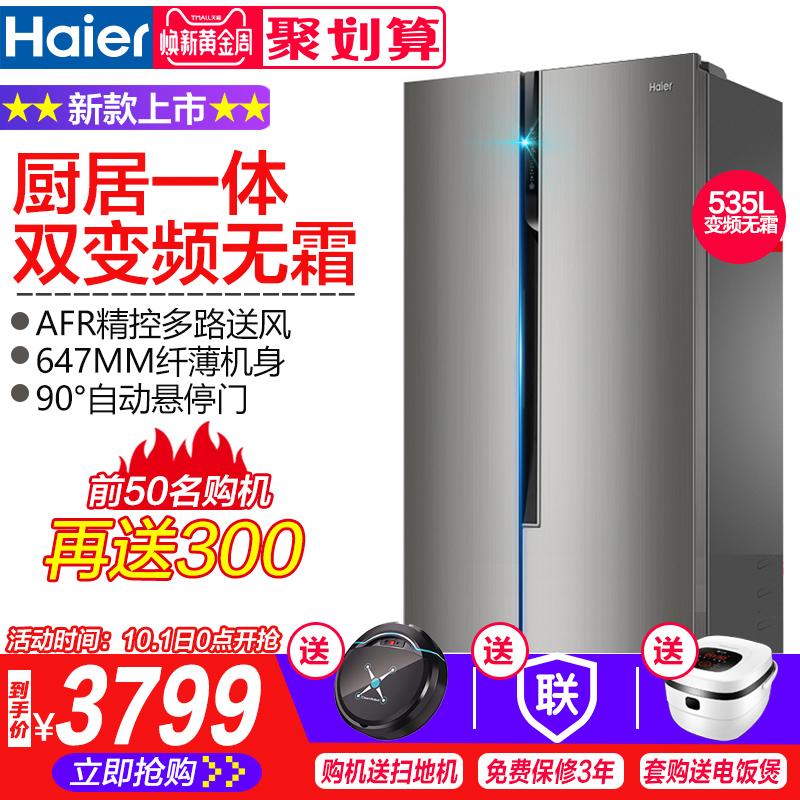Haier-海尔 BCD-535WDVS 冰箱双开门对开门智能变频无霜电家用