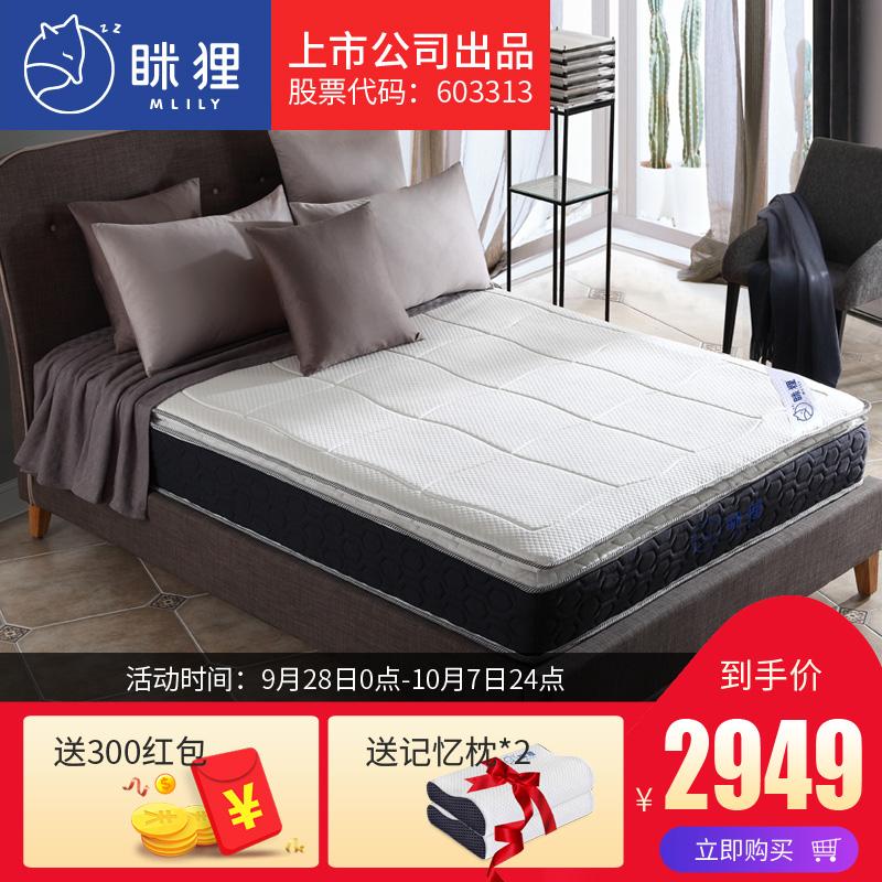 眯狸 雅梦酒店睡感 软床垫 记忆棉独立弹簧席梦思1.5m床加厚