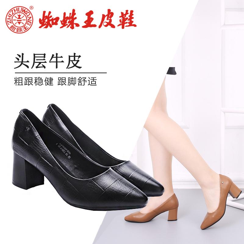 蜘蛛王女鞋2018秋季新款真皮高跟鞋粗跟单鞋黑色职业女工作鞋皮鞋