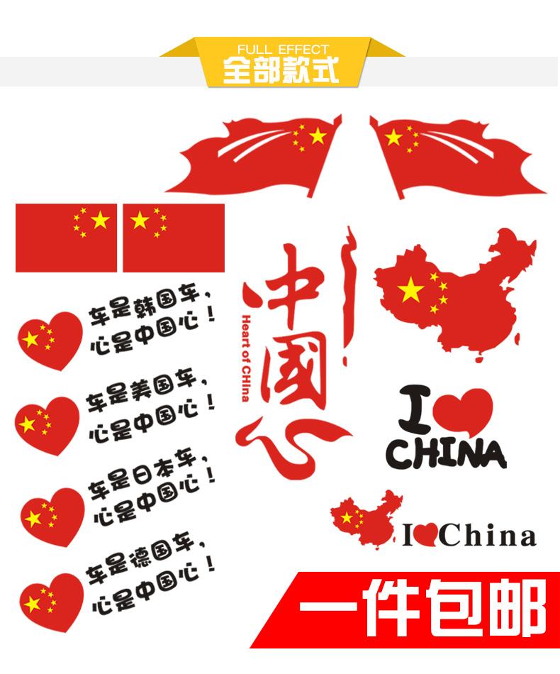 车是日本美国车韩国车心是中国心爱国国旗反光车贴五星旗帜贴纸