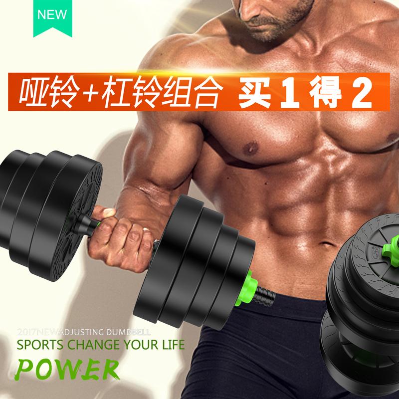品健 健身器材10公斤哑铃一对男士家用练臂肌连接杆秒变杠铃25kg