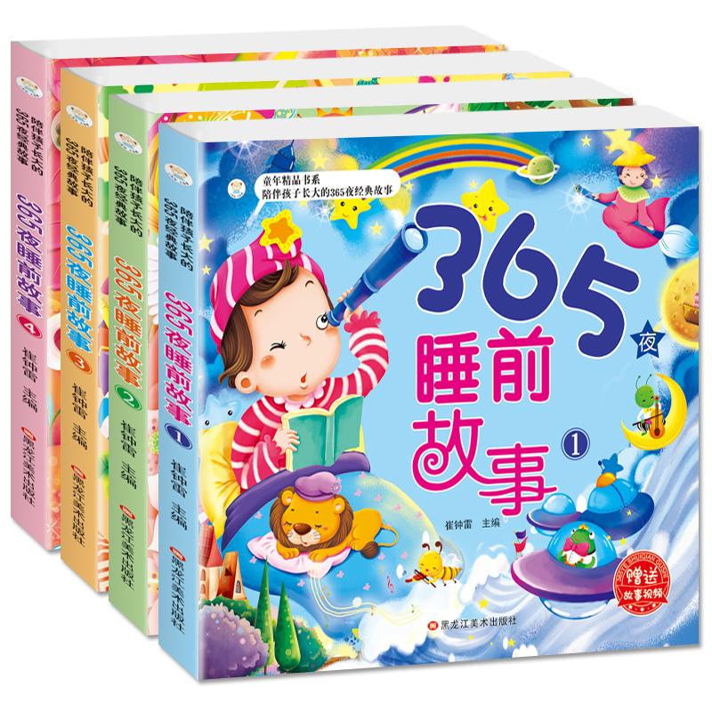 4册365夜睡前故事书小笨熊一二三四年级课外阅读书籍儿童0-3-6-12周岁宝宝早教启蒙幼儿园童话图书小学生童年精品书系陪伴孩子长大