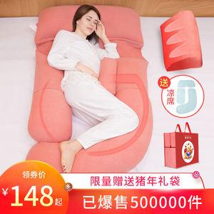 孕妇枕头护腰侧睡枕侧卧枕靠枕孕期用品u型枕多功能托腹睡觉抱枕