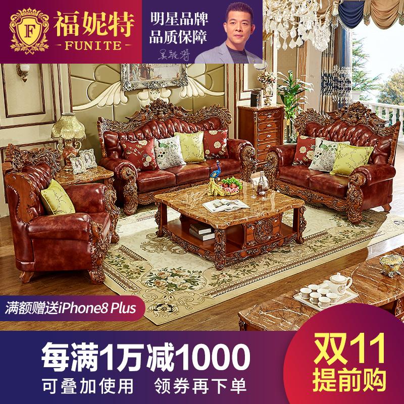 福妮特欧式真皮沙发123组合奢华客厅整装实木美式沙发别墅家具