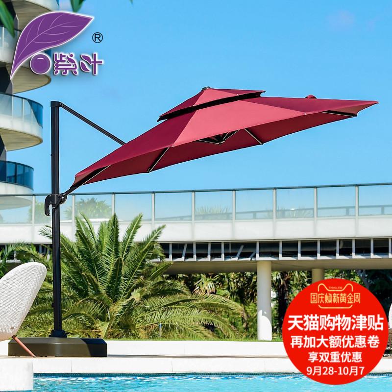 紫叶室外遮阳伞户外庭院伞大太阳伞花园伞阳台露台休闲折叠遮阳伞