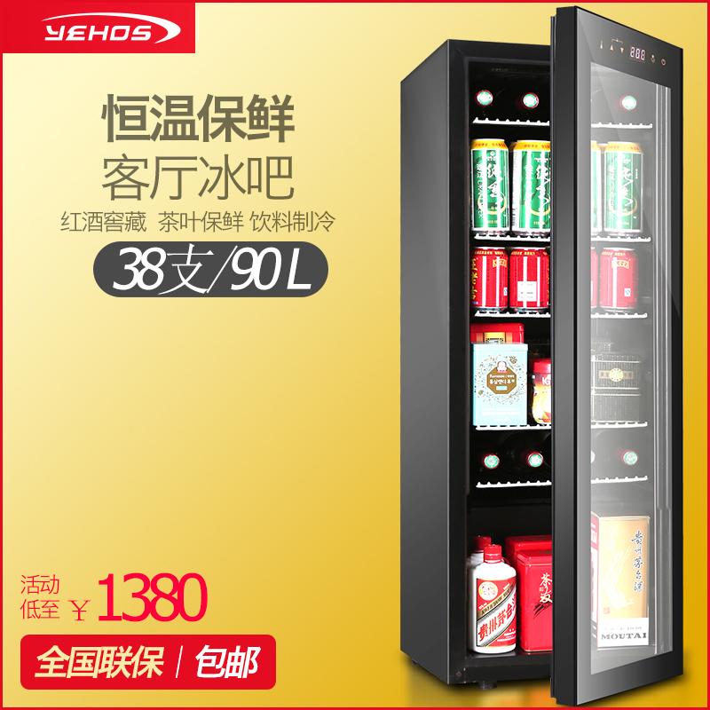 越海世家 YH-50冰吧红酒柜茶叶冷藏恒温红酒柜风冷储藏饮料展示柜