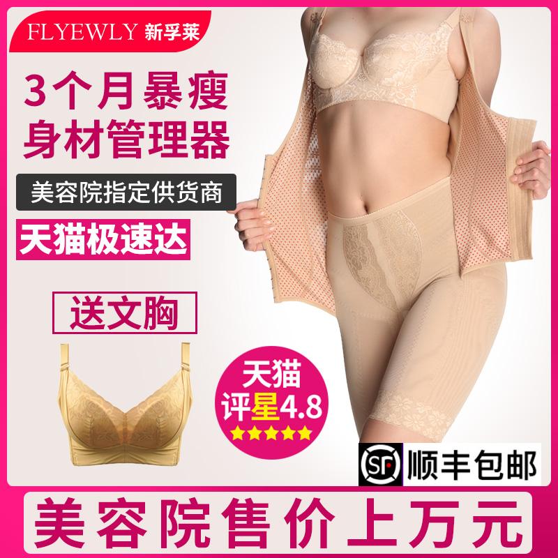 身材管理器正品内衣模具定型三件套装收腹束腰提臀塑形体雕塑身衣