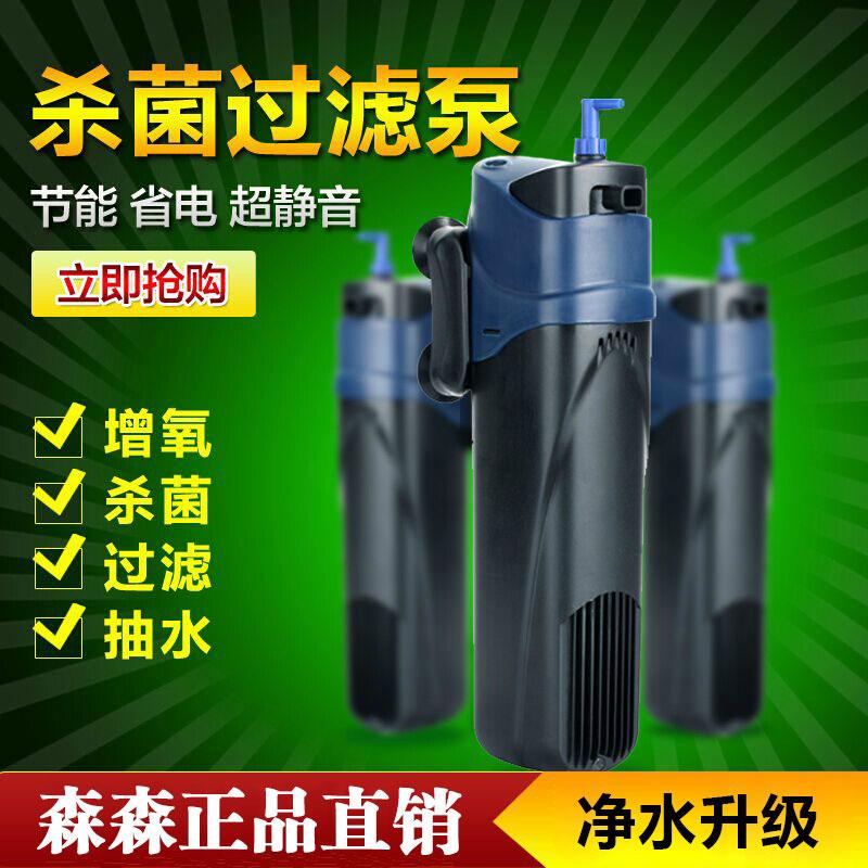 森森潜水UV灭菌灯过滤泵紫外线杀菌灯鱼缸水族箱内置过滤器净水器