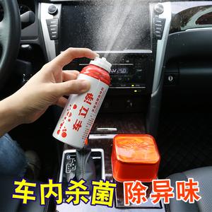 森岸汽车空气净化车内空调空气消毒除臭除味清新剂除甲醛喷雾正品