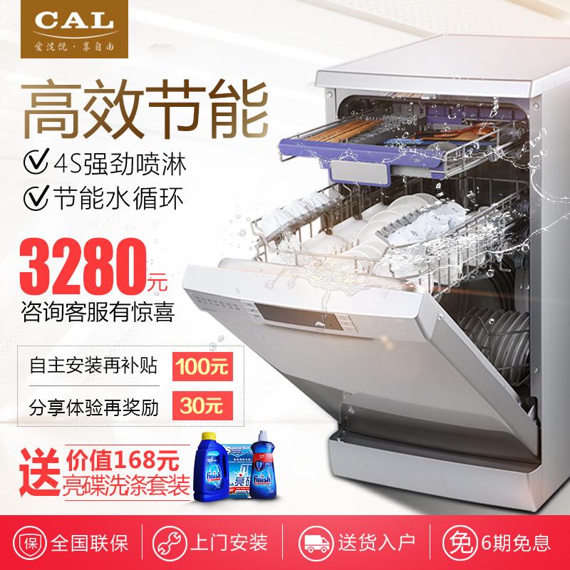 cal全自动洗碗机cd45al082b