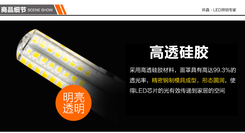 LED-светильник Ring Xin  LED E12 E14 6W - 14