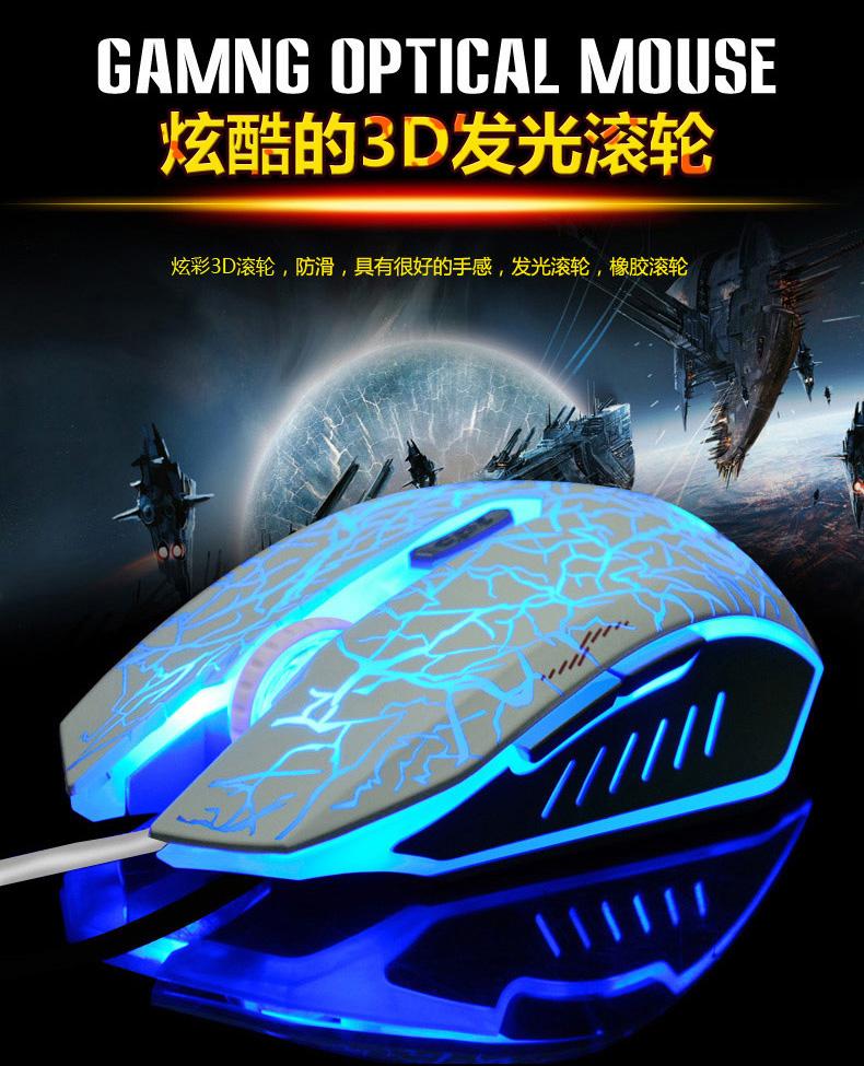 azzor_azzor 牧马人二代 专业游戏鼠标 笔记本电脑 cf lol 电竞鼠标发光