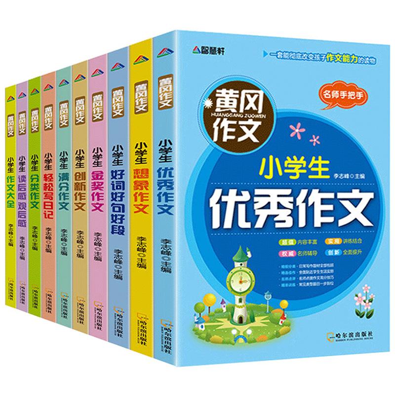 小学生3~6年级 黄冈作文全套10册