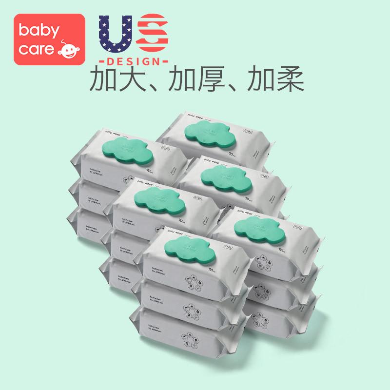 babycare婴儿手口专用湿巾宝宝湿纸巾 手口湿巾70抽带盖*18连包