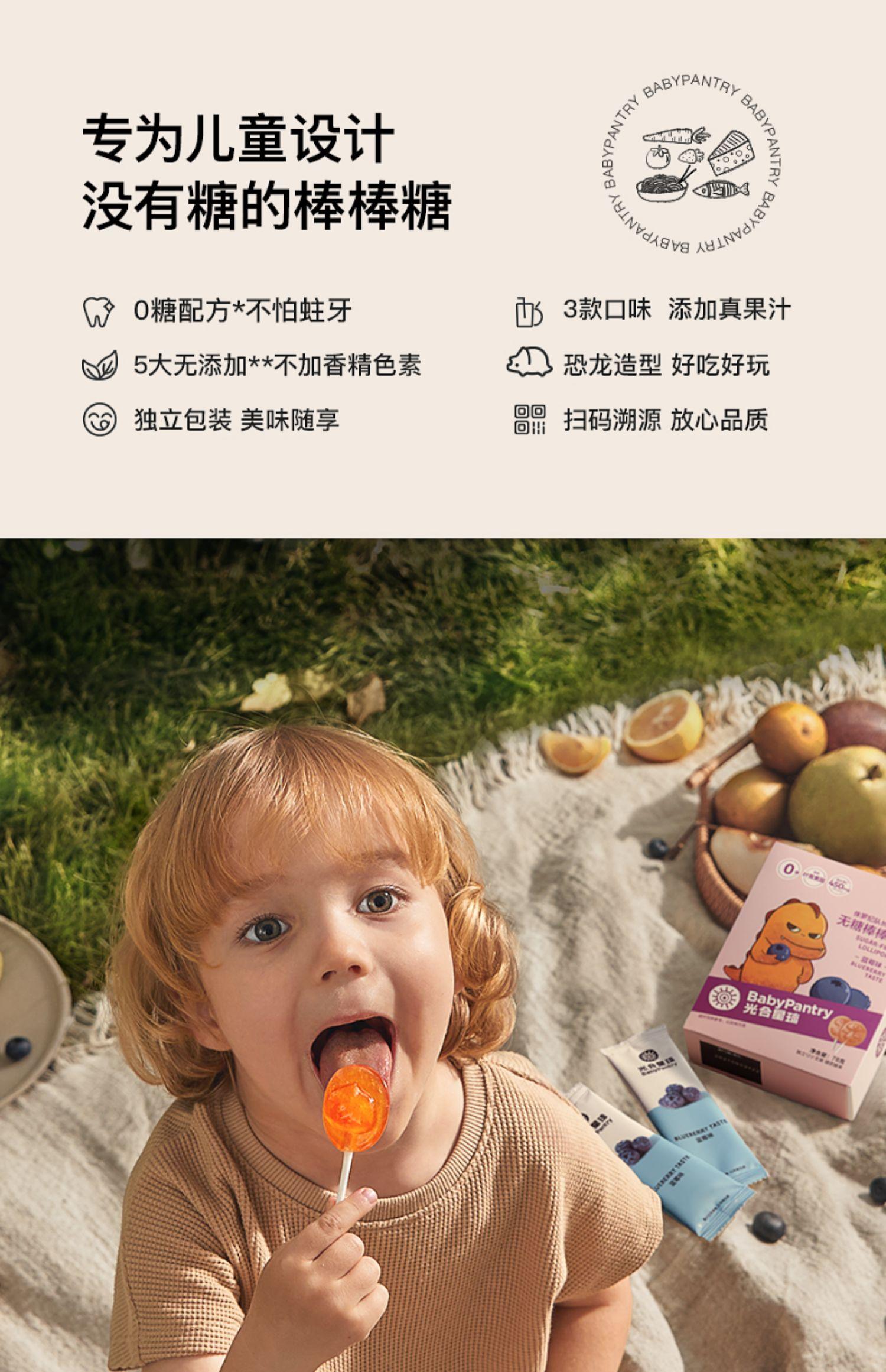 babycare无糖棒棒糖12支零食