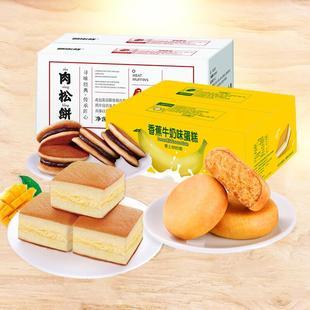 百乐芬营养早餐蛋糕1斤整箱 小点心口袋三明治手撕面包零食肉松饼