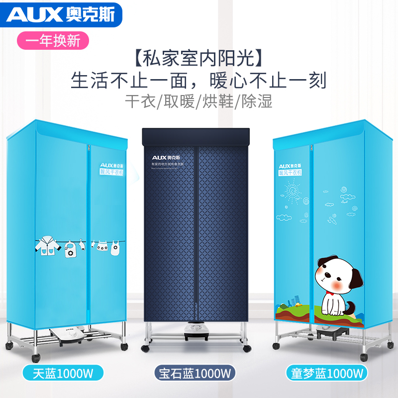 Otis Dryer drying machine Household hot fan small energy saving baking clothes Oracle Dry hanger quick Dry wardrobe